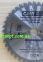 Пильный диск по алюминию и ЛДСП CMT 296.165.40H (165x20x2,2x1,6) 40Z 0