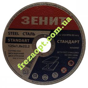 Отрезной диск по металлу Зенит Ø125*1,0*Ø22,23