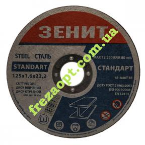 Отрезной диск по металлу Зенит Ø125*1,6*Ø22,23