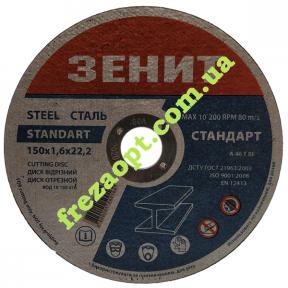 Отрезной диск по металлу Зенит Ø150*1,6*Ø22,23